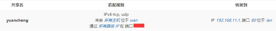 远程访问LEDE软路由 远程加密https访问LEDE软路由
