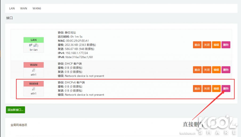 LEDE软路由设置ipv6及动态ipv6公网远程访问